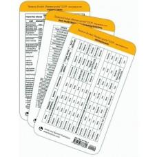 Tarascon Pharmacopoeia Reference Card: Cardiac Arrest/Emergency Reference